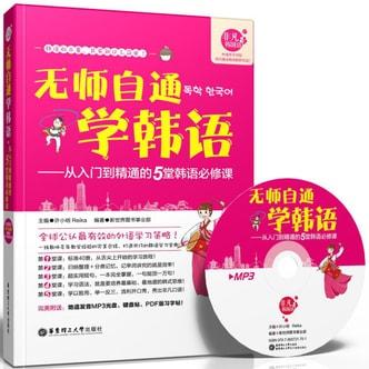 无师自通学韩语:从入门到精通的5堂韩语必修课(附MP3光盘)