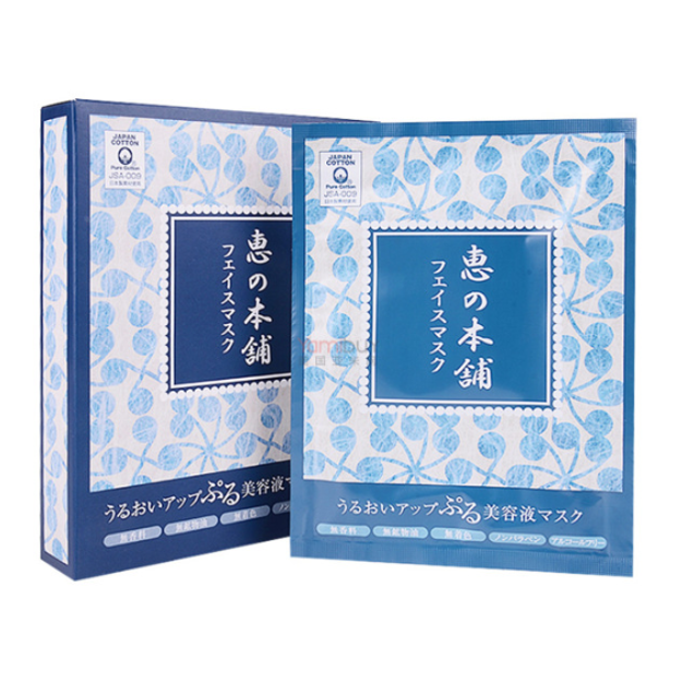 Product Detail - MEGUMI HONPO Beauty Fluid Face Mask Blue 5sheets - image 0