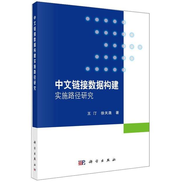 商品详情 - 中文链接数据构建实施路径研究 - image  0