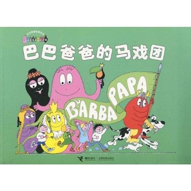 商品详情 - 巴巴爸爸经典系列:巴巴爸爸的马戏团 - image  0
