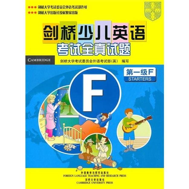 商品详情 - 剑桥少儿英语考试全真试题(第1级F)(附磁带) - image  0