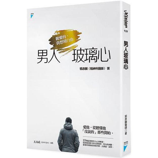 Product Detail - 【繁體】男人玻璃心:親愛的,我想明白 - image 0