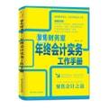 聚焦财务室:年终会计实务工作手册