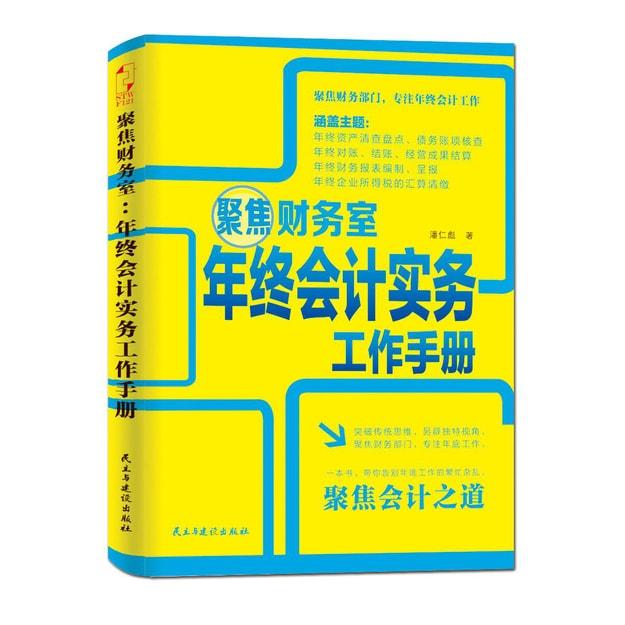 商品详情 - 聚焦财务室:年终会计实务工作手册 - image  0