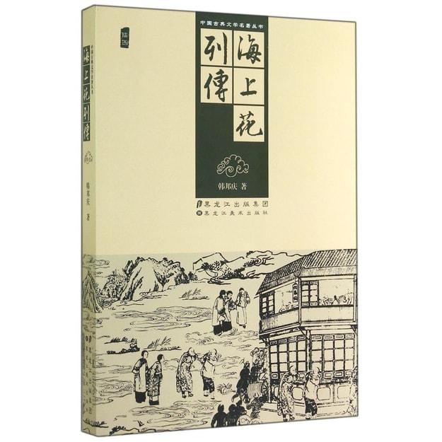 商品详情 - 中国古典文学名著丛书:海上花列传 - image  0