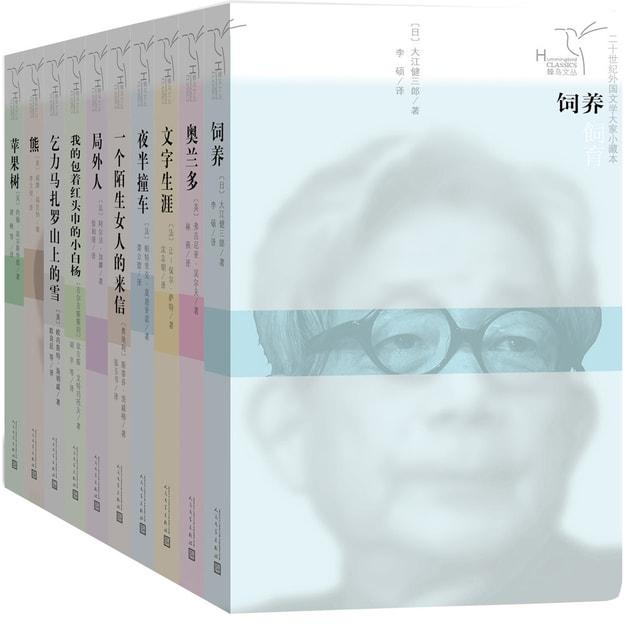 商品详情 - 蜂鸟文丛第一辑(套装共10册) - image  0