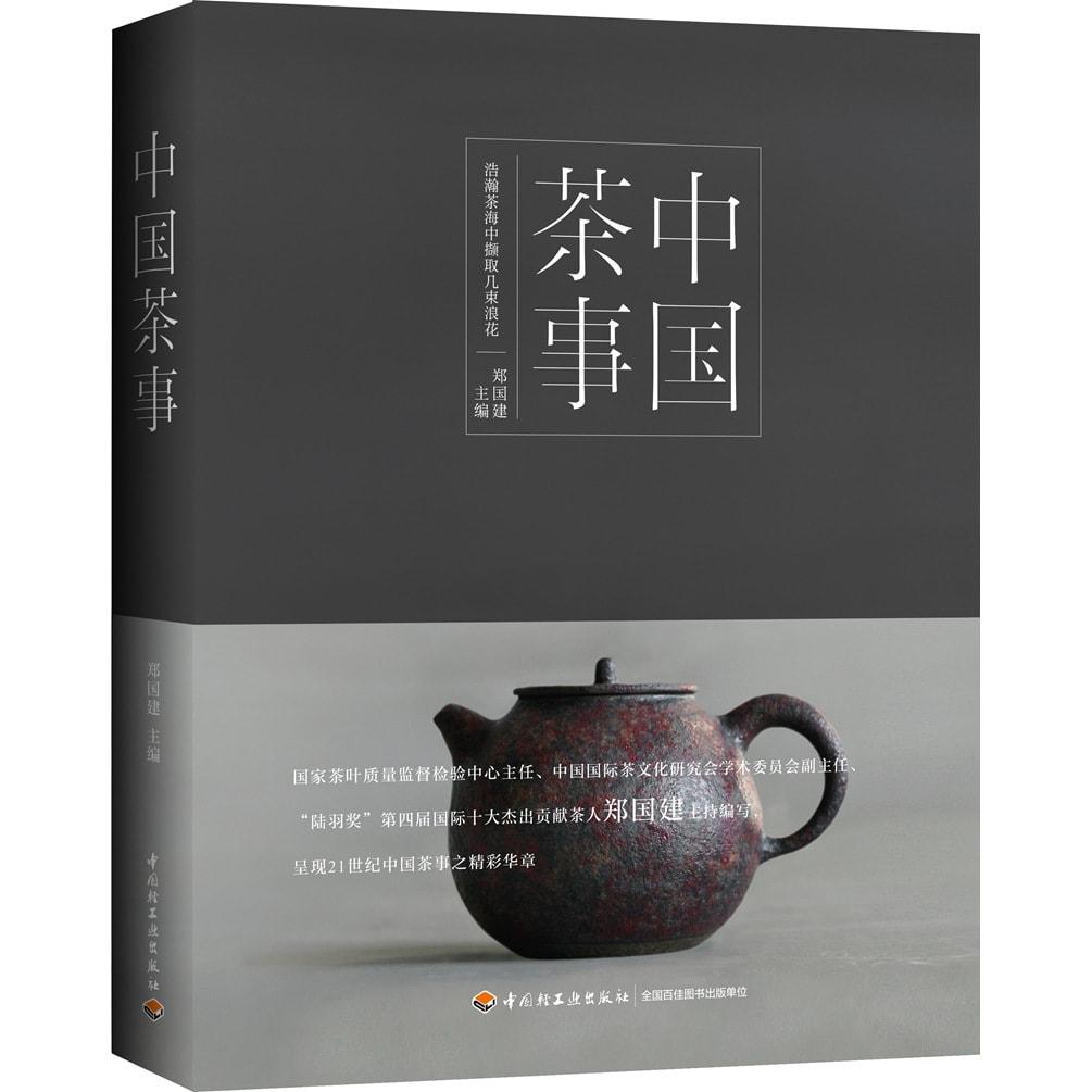 中国茶事 怎么样 - 亚米网