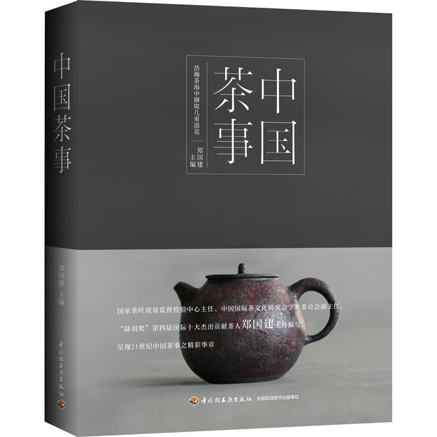 Product Detail - 中国茶事 - image 0