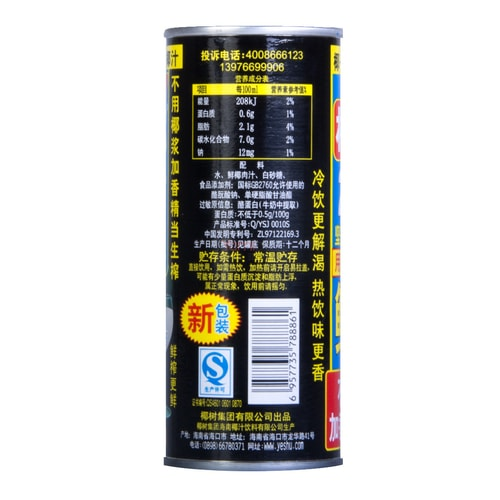 COCONUT PALM BRAND Canned Coconut Juice 245ml