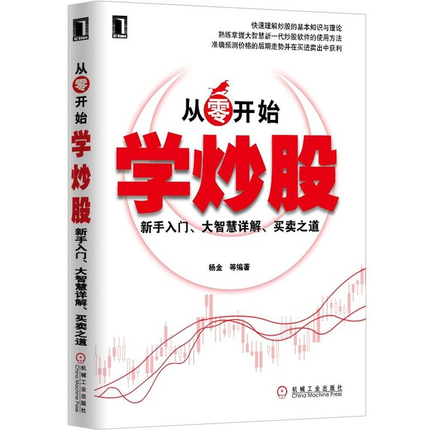 商品详情 - 从零开始学炒股:新手入门、大智慧详解、买卖之道 - image  0