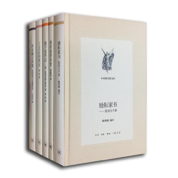 商品详情 - 三联精选文库之我的传记(套装五册) - image  0