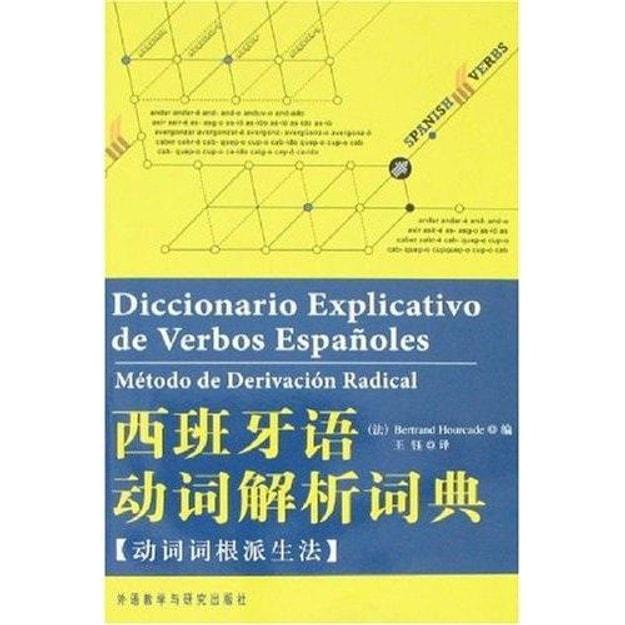 商品详情 - 西班牙语动词解析词典:动词词根派生法 - image  0