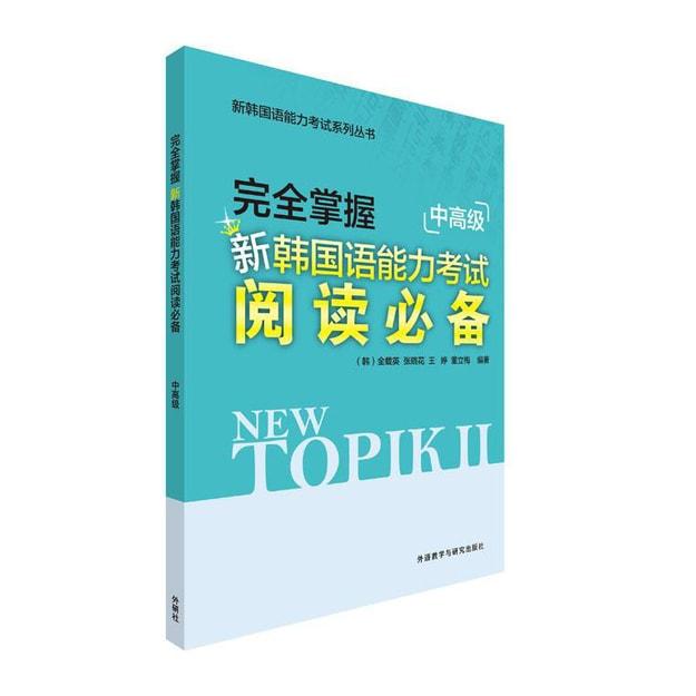 商品详情 - 完全掌握新韩国语能力考试(阅读必备)(中高级) - image  0