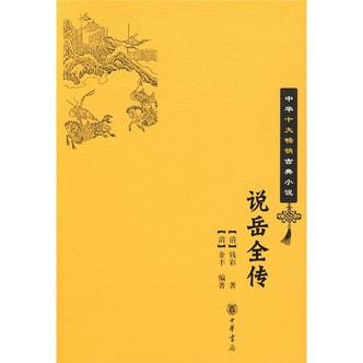 中华十大畅销古典小说:说岳全传