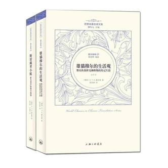 世界名著名译文库·霍夫曼集:雄猫穆尔的生活观暨乐队指+斯居戴里小姐(套装共2册)