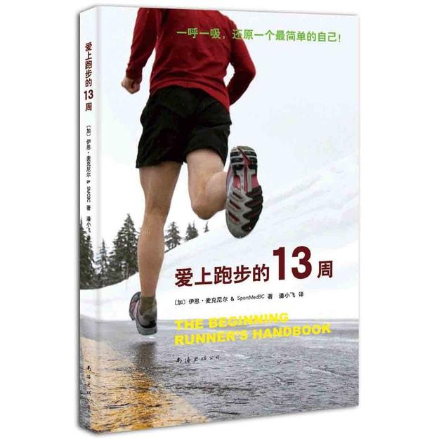 商品详情 - 爱上跑步的13周 - image  0
