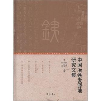 中国冶铁发源地研究文集
