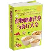 食物健康营养与食疗大全(超值白金版)
