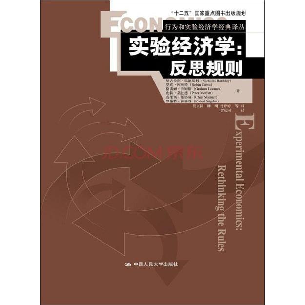 """商品详情 - 实验经济学:反思规则/行为与实验经济学经典译丛·""""十二五""""国家重点图书出版规划 - image  0"""