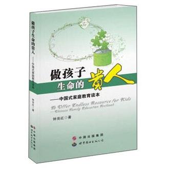 做孩子生命的贵人:中国式家庭教育读本