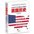 美国学生经典历史教材:美国历史(英汉双语朗读版 附光盘)