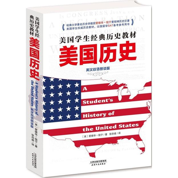 商品详情 - 美国学生经典历史教材:美国历史(英汉双语朗读版 附光盘) - image  0