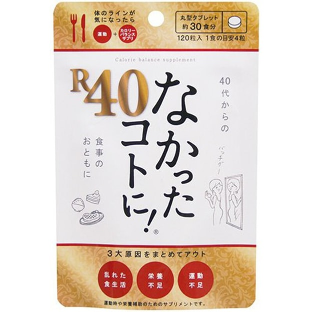 Product Detail - GRAPHICO Calorie Limit Pill (gold strengthen version suit for 40+years old) 120 Tablets - image 0