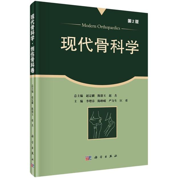 商品详情 - 现代骨科学:创伤骨科卷(第2版) - image  0