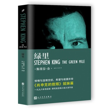 斯蒂芬·金作品系列:绿里(精装)(肖申克的救赎姐妹篇,豆瓣8.7,1996布拉姆·斯托克恐怖小说