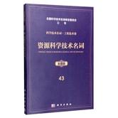 科学技术名词·工程技术卷43(全藏版):资源科学技术名词
