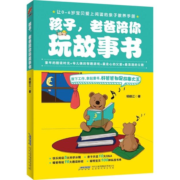 商品详情 - 《孩子,老爸陪你玩故事书》 - image  0
