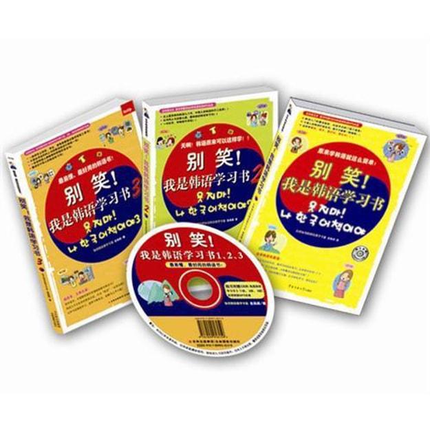 商品详情 - 别笑!我是韩语学习书1、2、3(套装共3册) - image  0