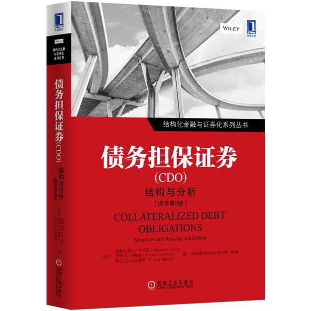 商品详情 - 债务担保证券(CDO):结构与分析(原书第2版) - image  0