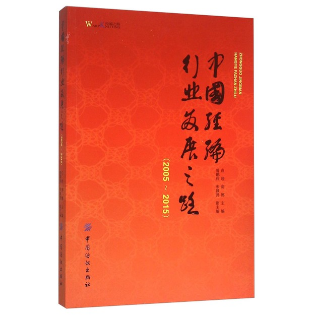 商品详情 - 中国经编行业发展之路(2005-2015) - image  0