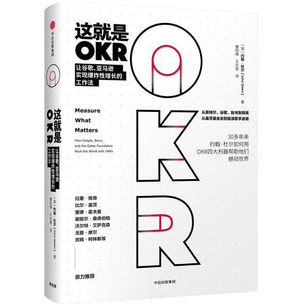 商品详情 - 这就是OKR - image  0
