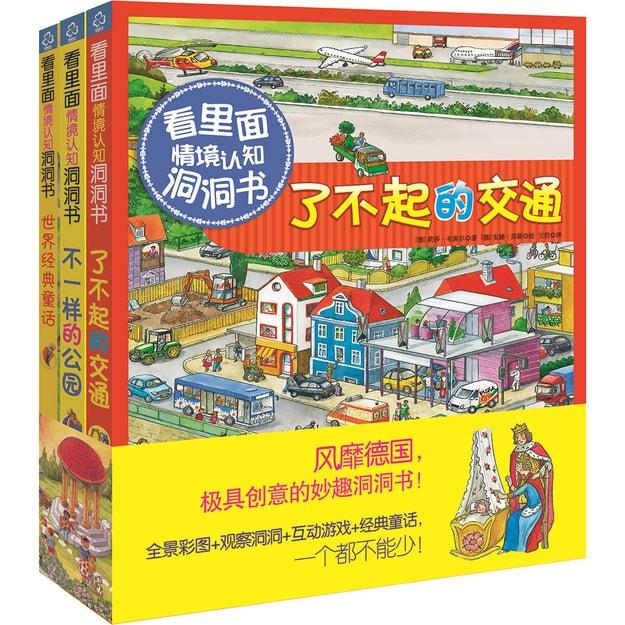 商品详情 - 洞洞书(套装共3册) - image  0