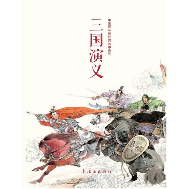 商品详情 - 中国连环画经典故事系列:三国演义(套装共24册) - image  0