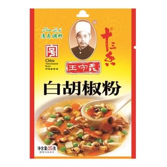 王守义 十三香白胡椒粉 25g 清真调料