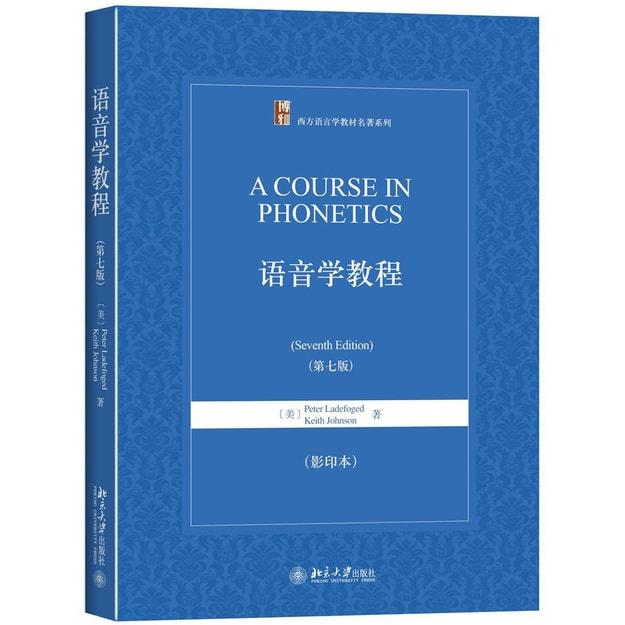 商品详情 - 语音学教程(第七版 影印本) - image  0