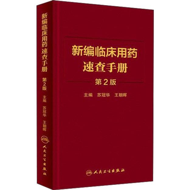 商品详情 - 新编临床用药速查手册(第2版) - image  0