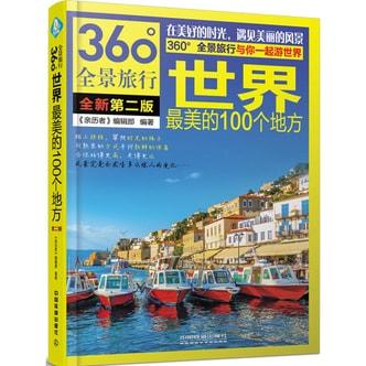 世界最美的100个地方(第2版)