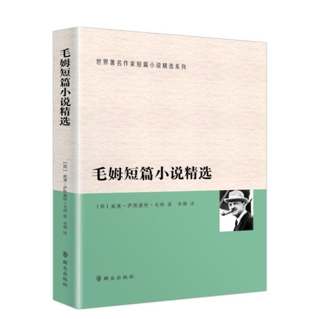 商品详情 - 毛姆短篇小说精选 - image  0