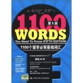 1100个留学必背基础词汇(第5版)