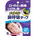 【日本直邮】KOBAYASHI小林制药 安睡鼻呼吸贴 帮助鼻呼吸 15枚