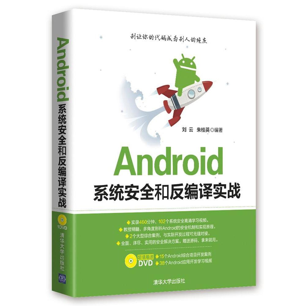 Android系统安全和反编译实战(附光盘) 怎么样 - 亚米网