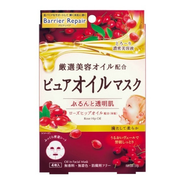 Product Detail - MANDOM Barrier Repair Pure Oil Mask Rose Hips Oil 4pcs - image 0
