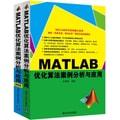 MATLAB优化算法案例分析与应用(基础篇+进阶篇)(套装共2册)
