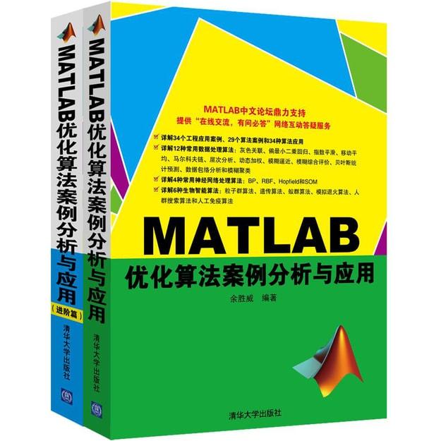 商品详情 - MATLAB优化算法案例分析与应用(基础篇+进阶篇)(套装共2册) - image  0