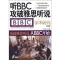江涛英语·听BBC攻破雅思听说:学术研究分册(附MP3光盘1张)