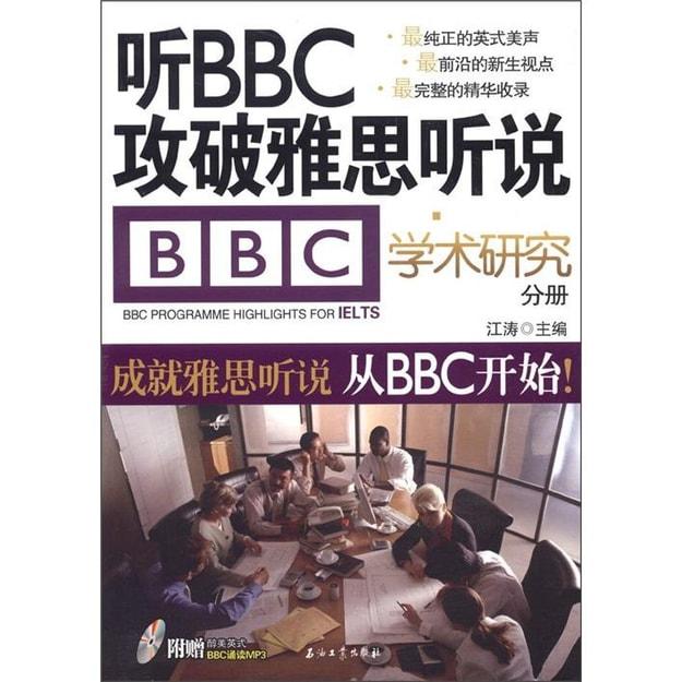 商品详情 - 江涛英语·听BBC攻破雅思听说:学术研究分册(附MP3光盘1张) - image  0